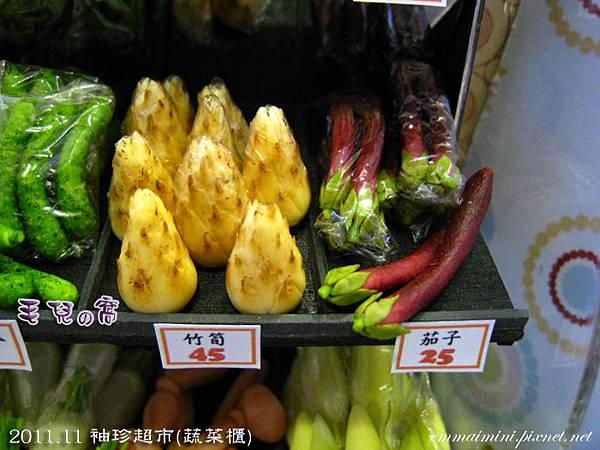 袖珍竹筍與茄子.jpg