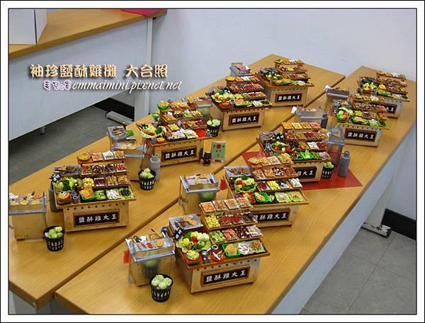 袖珍鹹酥雞攤(7)大合照!!^O^~