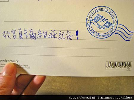 夏卡爾-生日快樂明信片郵戳