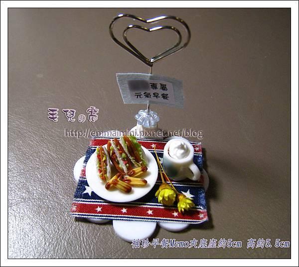 2011/5袖珍三明治早餐MEMO夾