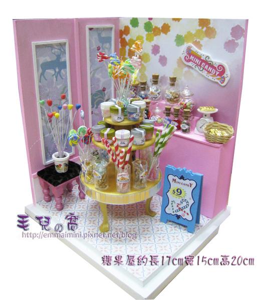 2010/11袖珍糖果屋1