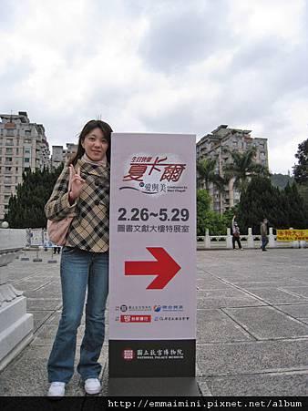 故宮夏卡爾展覽2