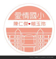 貼紙:愛情國小