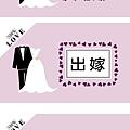婚禮刮刮樂遊戲卡