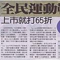 5.17 聯合報 C7