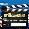 工具:電影投票卡