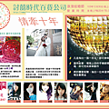 婚禮海報-2.png