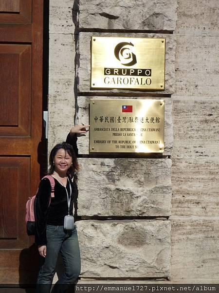 台灣大使館