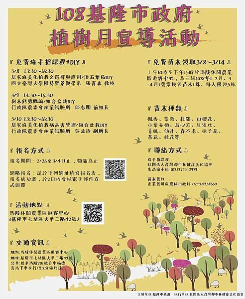 基隆植樹節海報V4.jpg