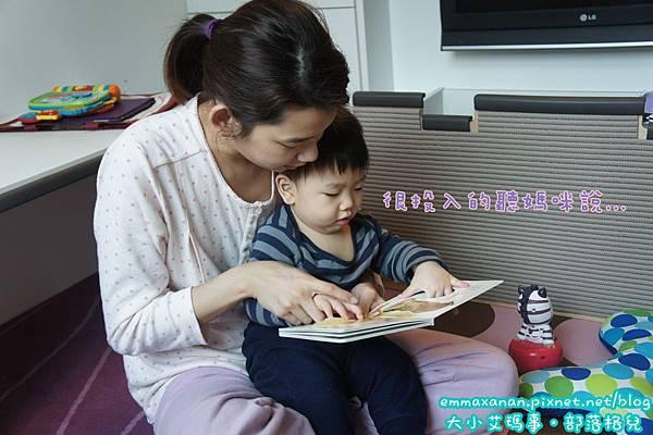 與寶貝共讀