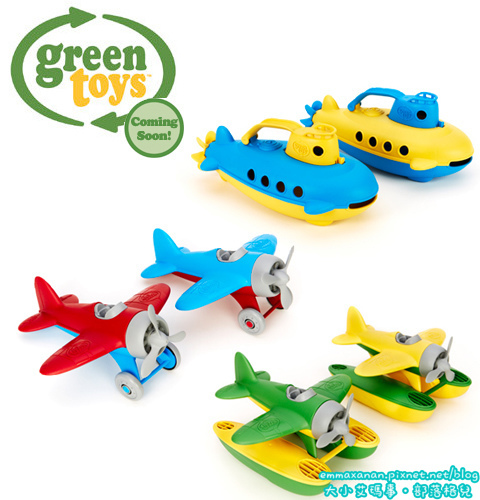 【育兒好物】Green Toys