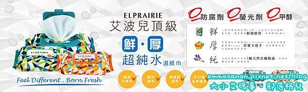 Elprairie-Banner_0_800(1).jpg