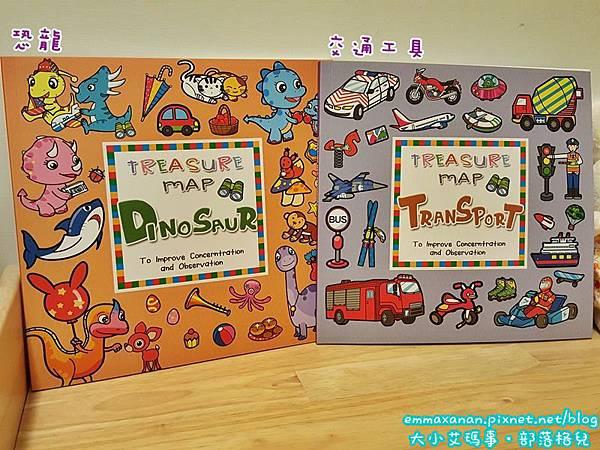 【找找書】Treasure Map