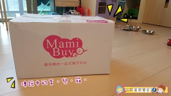 【Mamibuy的育兒箱】