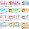 【開學必備】姓名貼、布貼