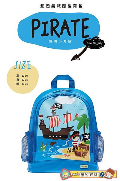 new-pirate-backpack 03.jpg