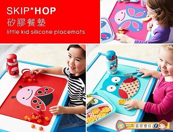 【Skip Hop】育兒小傢私 餐墊.jpg