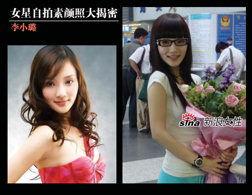 李小璐化妆前后对比.jpg