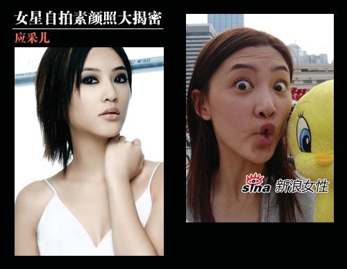 应采儿化妆前后对比.jpg