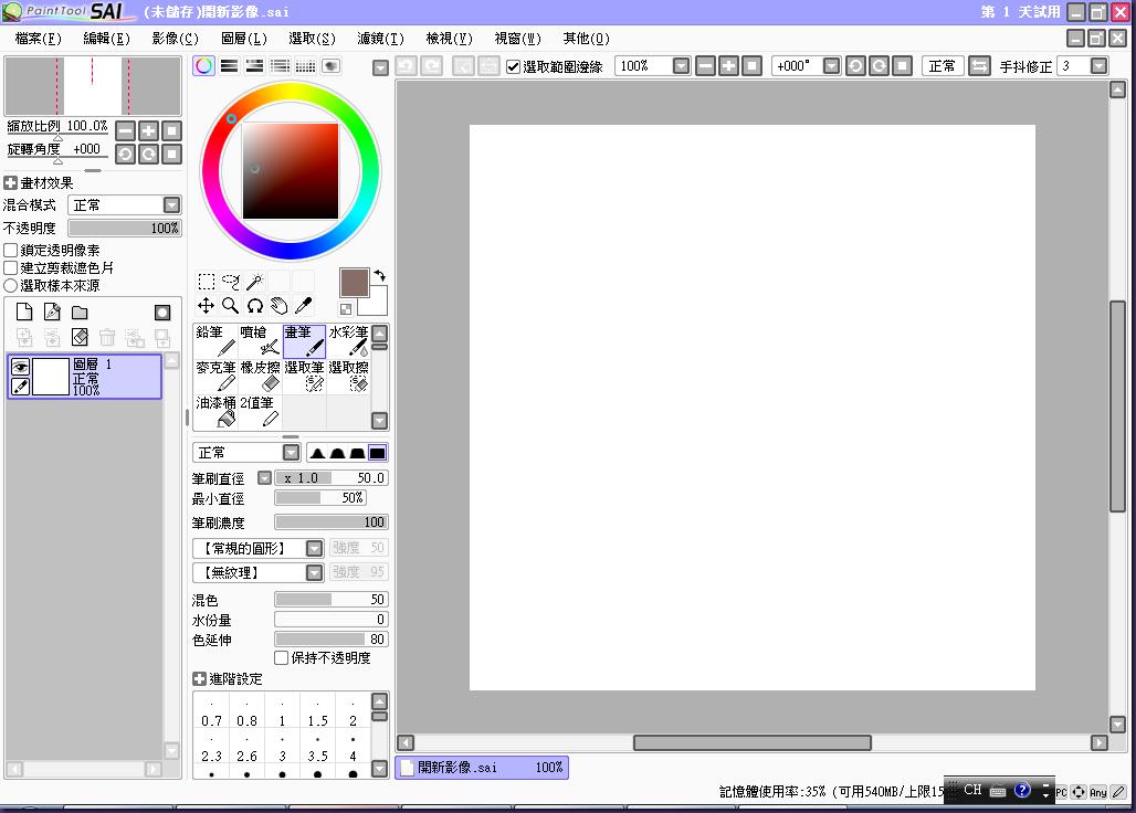 PaintToolSAI--1