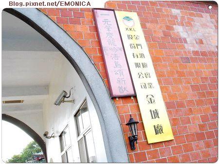 2.10金門酒廠金城舊廠02.JPG