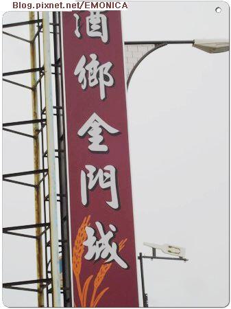 3.5酒鄉金門城01.JPG