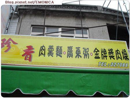 3.6金城鎮形象商圈03.JPG
