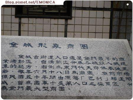 3.6金城鎮形象商圈02.JPG