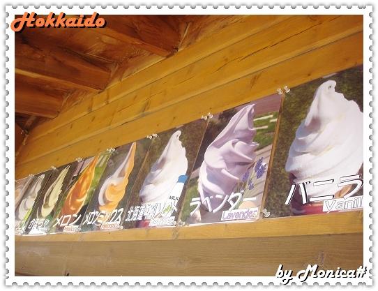 冰淇淋-富田3.JPG