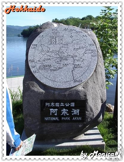 C阿寒湖1.jpg