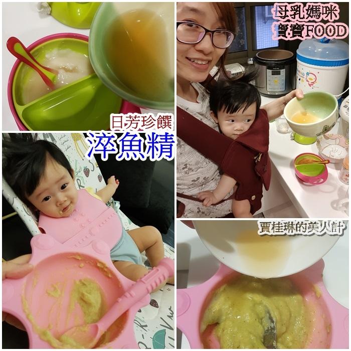 淬魚精-產後媽媽補品-寶寶副食品添加魚精-寶寶粥添加-哺乳媽媽營養品-日芳珍饌