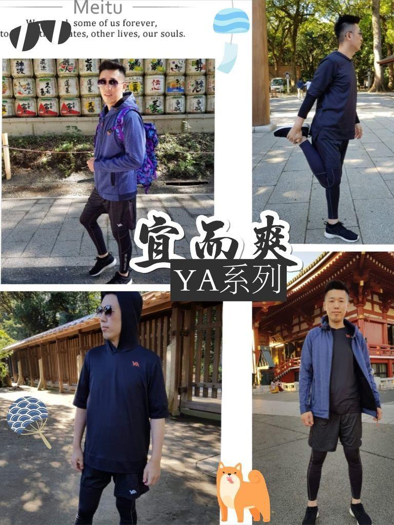 宜而爽防風外套-YA系列-機能運動服-排汗衣-保暖運動外套
