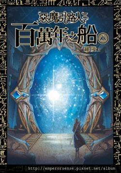 百萬年之船新版01集