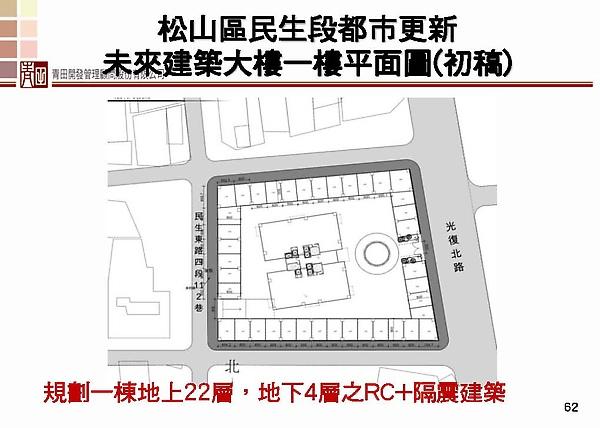 民生青田案都市更新未來建築大樓一樓平面圖.jpg