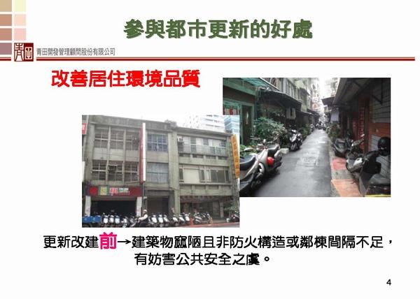 參與都市更新的好處1.jpg