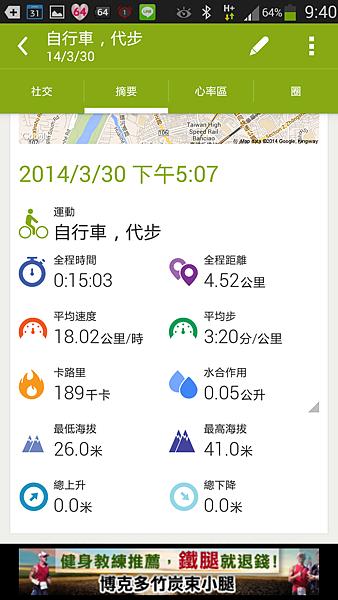Screenshot_2014-03-31-09-40-01