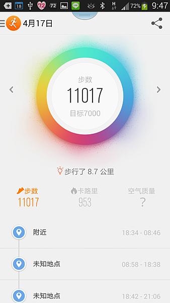Screenshot_2014-04-18-09-47-41
