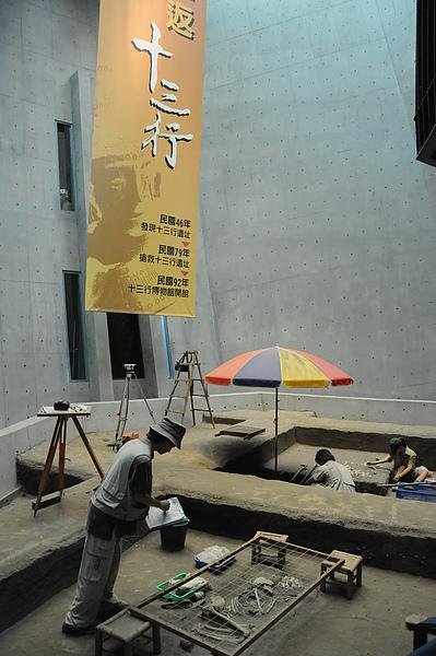 DSC_7501.JPG十三行博物館