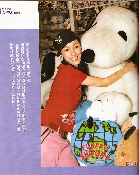 范瑋琪分享怎樣學習英語