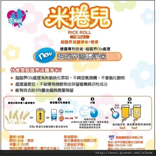 恩嬡幼兒食品-9x9雙面卡片20161021a.jpg