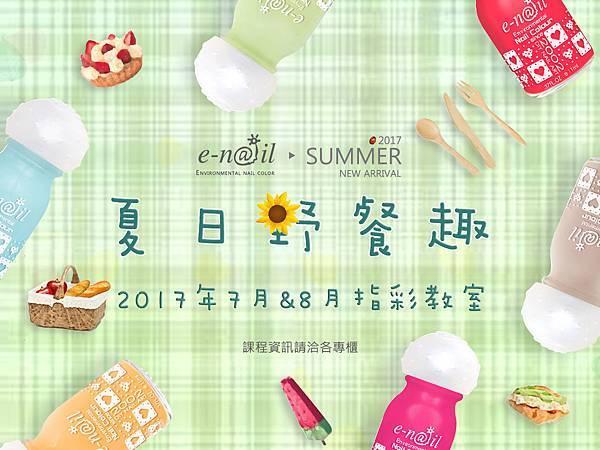 夏日野餐趣活動貼文-final2.jpg