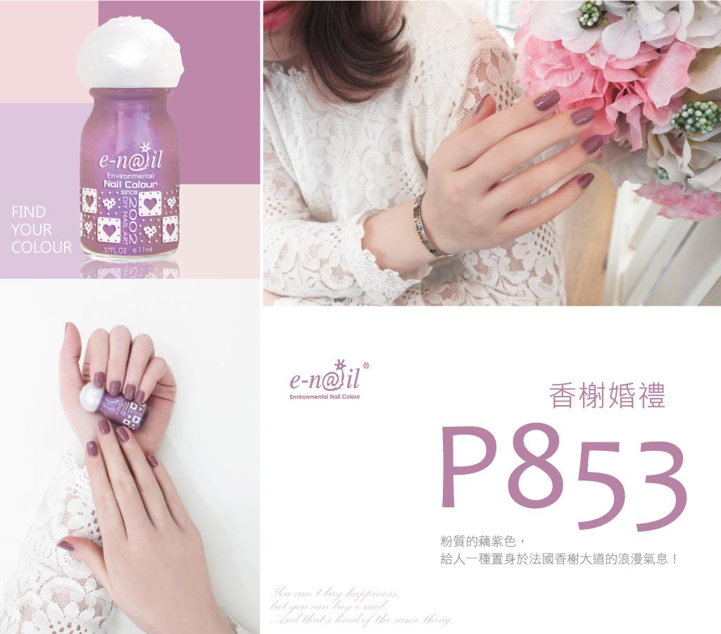1.P853-拼.jpg