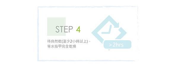 3D軟膜步驟-HTML-09.jpg
