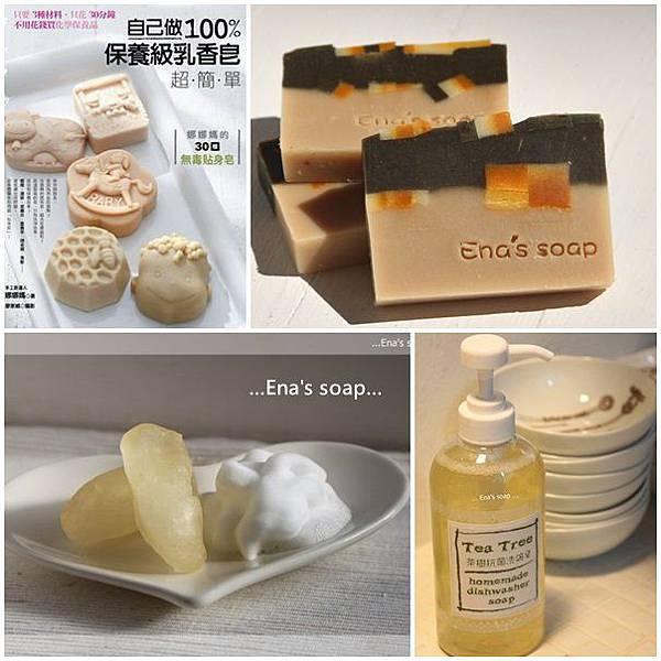 母乳皂課程