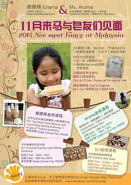 馬來西亞手工皂課程