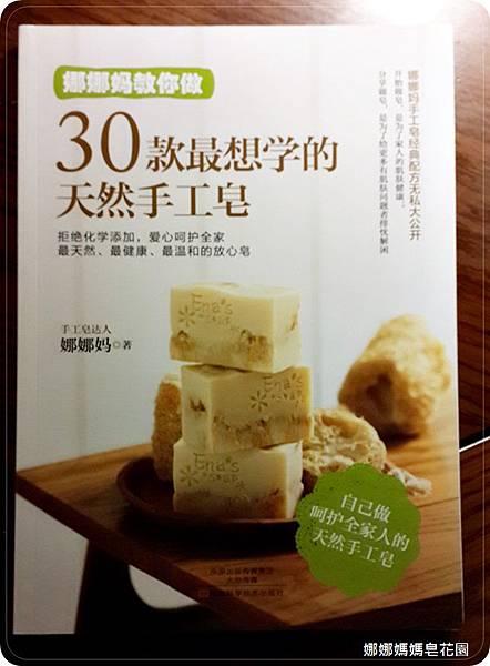 30款最想學的天然手工皂:娜娜媽不藏私的經典配方大公開 簡體版在大陸已上市