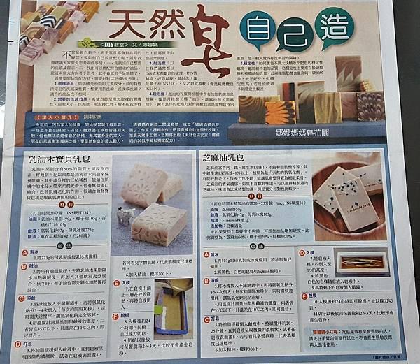 自由時報 今天有娜娜媽新書皂款的分享喔~有興趣的朋友可以買報紙搶先看 跟大家分享 娜娜媽
