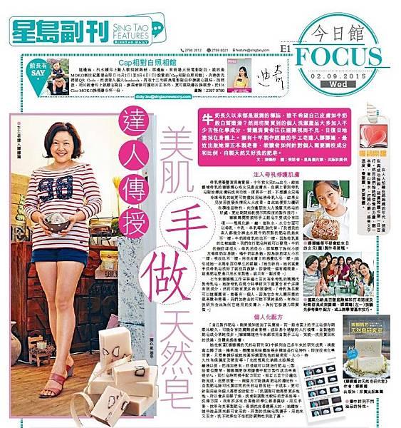 感謝香港星島日報採訪娜娜媽