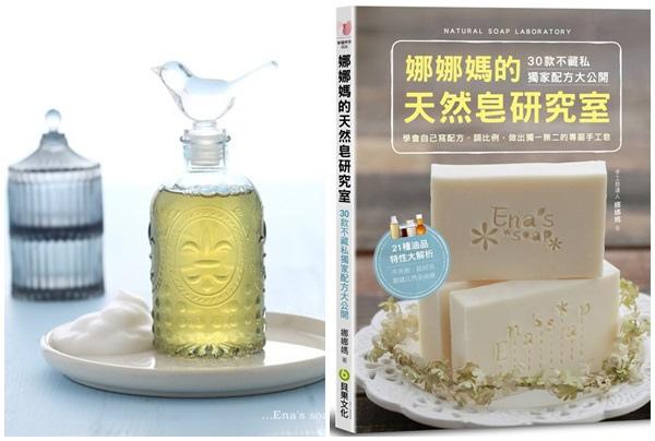 【10/3 六上 午】DIY母乳皂/手工皂入門課程+送一本娜娜媽新書天然皂研究室