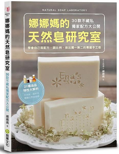 【10/28 三 晚上】DIY母乳皂/手工皂.入門課程...+贈娜娜媽天然皂研究室新書一本